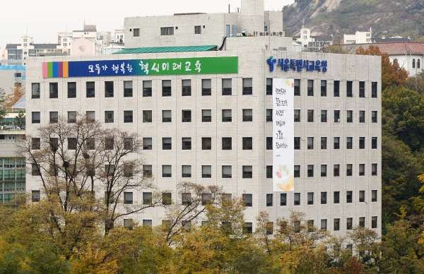 서울시교육청 [뉴시스]
