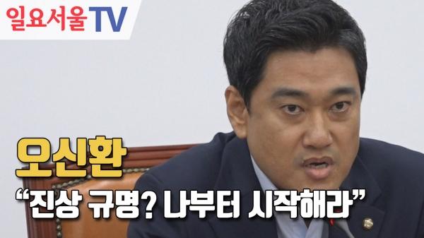 [영상] 오신환