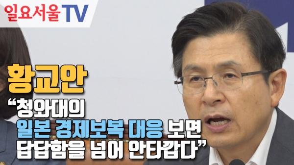 [영상] 황교안