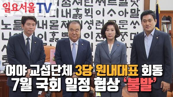 [영상] 여야 교섭단체 3당 원내대표 회동… 7월 국회 일정 협상 '불발'