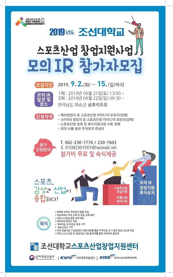 조선대 스포츠산업 창업지원센터, 스포츠산업 창업 모의 IR 워크숍 개최 대표이미지