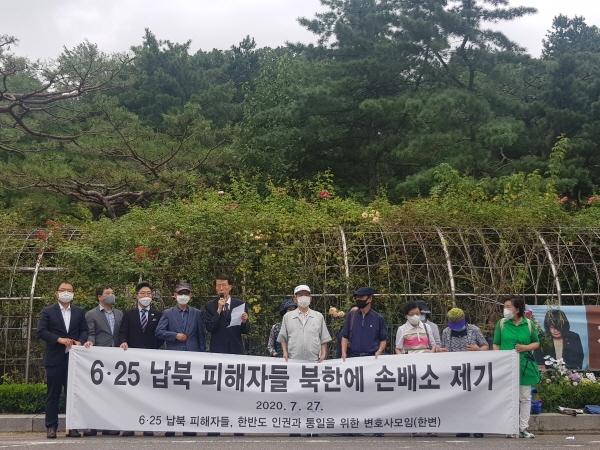 """법조단체 '한반도 인권과 통일을 위한 변호사모임(한변, 회장 김태훈)은 27일 오후 서울중앙지방법원 정문 입구에서 """"6·25전쟁 납북 피해자들은 우리 헌법 및 국제인권규범에서 금지하는 반인도범죄의 피해자""""라며 추가 소송 계획을 밝혔다. [뉴시스]"""